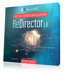 Система управления ссылками ReDirector 3.0