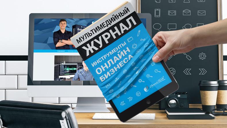 77 выпуск журнала «Инструменты онлайн-бизнеса» от Евгения Попова