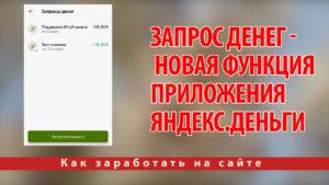Запрос денег — новая функция приложения Яндекс.Деньги