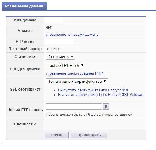 Настройки и PHP