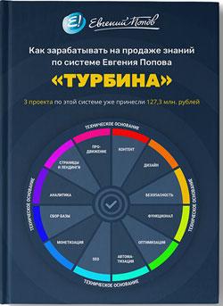 Бесплатная электронная книга «Турбина» от Евгения Попова
