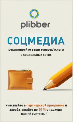Plibber — заработок и продвижение в социальных сетях