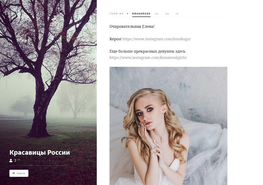 Блог Telegram канала Красавицы России