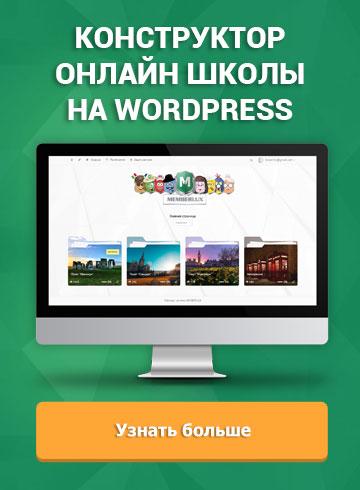 MemberLuxe - конструктор онлайн школы на Wordpress