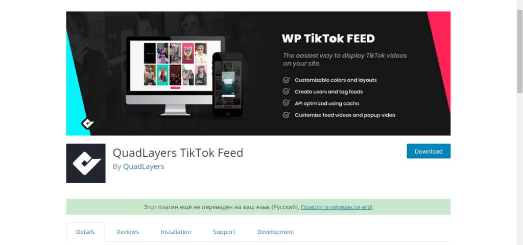 TikTok - WP TikTok Feed